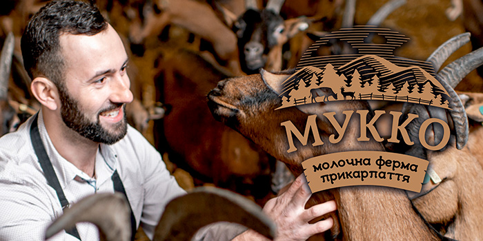 Молочна ферма Прикарпаття «Мукко»
