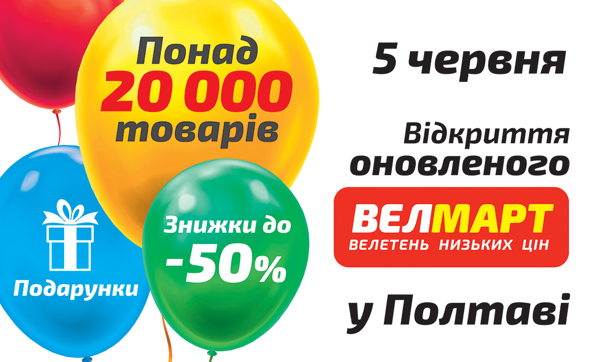 poltava_1164x711