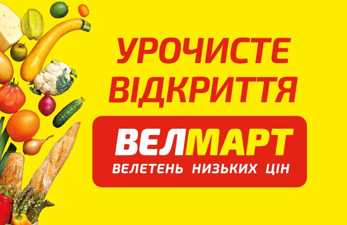 Відкриття нового «Велмарт» за адресою: вул. Архітектора Вербицького, 18