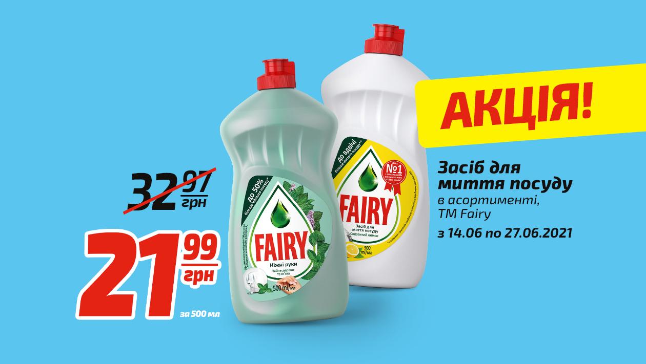 Akcia_Fairy_1260х711