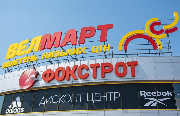 Відкрито новий «Велмарт» у Києві!